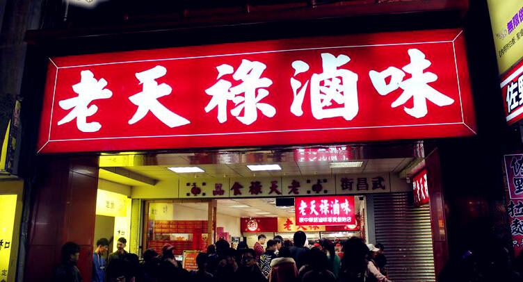 游台湾必买的十大特产 绝不空手而归