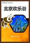 北京歡樂谷