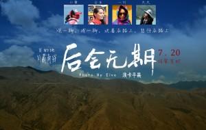 【贡嘎图片】那年我们一起去旅行——川藏南线318 行程24天(相聚有时,离别有期)