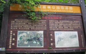 【黄石图片】#消夏计划#黄荆山森林公园
