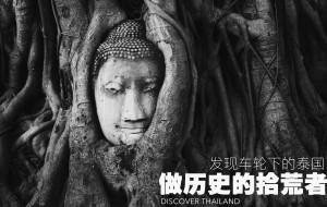 【素可泰图片】发现车轮下的泰国,做历史的拾荒者