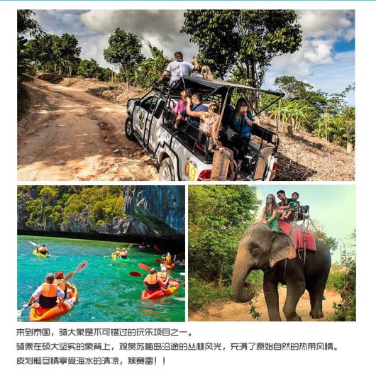 苏梅岛 丛林生态之旅骑大象4x4越野车 苏梅岛一日游 环岛