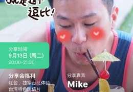09/13台湾旅行分享会