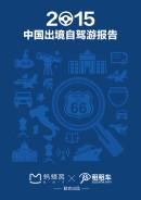 2015中國出境自駕游報告