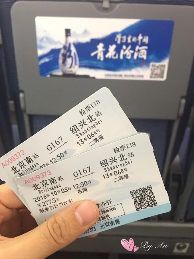 绍兴-北京 飞机出行,飞机起飞点在杭州萧山
