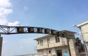 【硇洲岛图片】2016年10月29日, 独行   湛江 硇洲岛