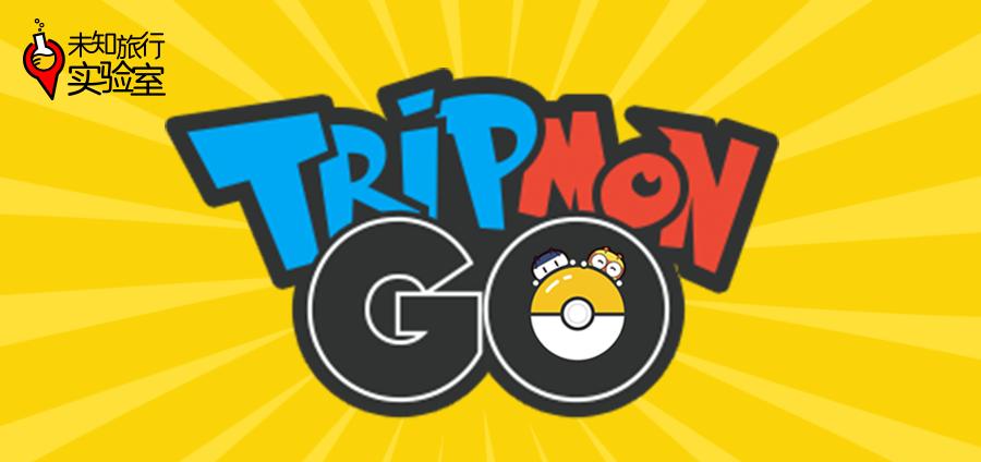 Tripmon GO!北京攻略