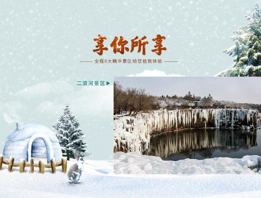 【东北匪事】哈尔滨 亚布力 雪乡 长白山 吉林市7日6晚跟团游·纯玩无