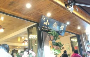 云南美食-小锅饭