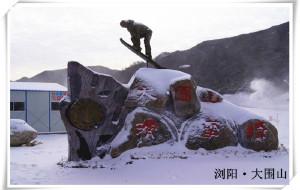 【浏阳图片】飞越梦想、激情浏阳————大围山滑雪记!
