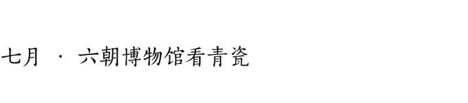 七月 · 六朝博物馆看青瓷