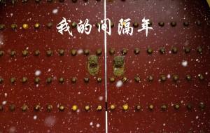 【束河图片】【我的间隔年】一个北京小伙的背包间隔年旅行(超长篇)