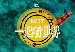 【一起看世界】蚂蜂窝2017蜂首台历风景由你决定~