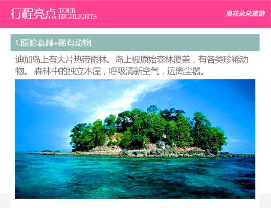 【火山泥浴】马来西亚沙巴迪加岛一日游(火山泥 浮潜潜水)