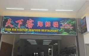 马来西亚美食-天下客海鲜楼