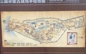 【赤壁图片】2016十一自驾游