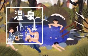 【热海市图片】愈·日本| 温泉&温泉の宿合辑(囊括关东、关西、关中、九州、北海道、还有冷门好汤)