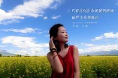《青海湖的女儿》 第十站  花开 ·  门源油菜花海
