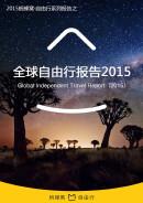 全球自由行報告2015