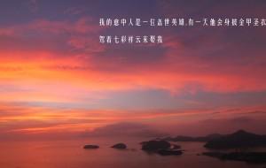 【大嵛山岛图片】这一路上遇见的名字都很好听——茗岙、楠溪江、霞浦、大嵛山岛8日行