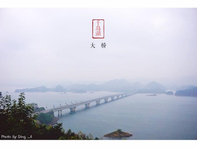 千岛湖恺狮天屿度假别墅(原恺狮别墅)
