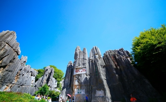 石林风景区又称为云南石林,位于云南省昆明