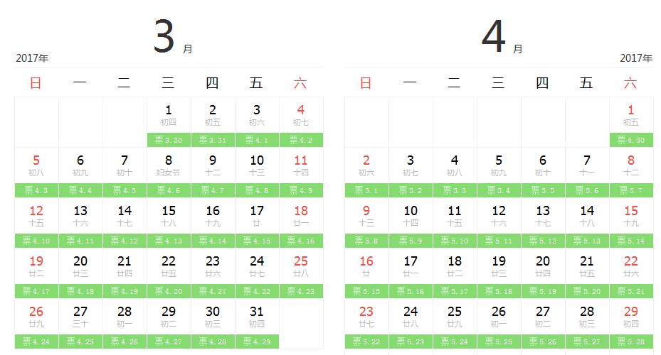 清明火车票,2017清明节火车票好买吗—预售时间,清明节火车票紧张吗