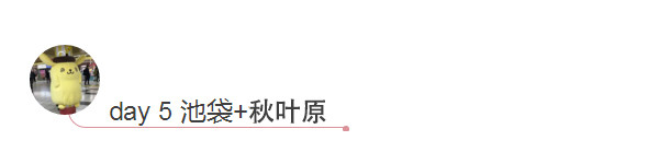 day5 池袋again + 秋叶原