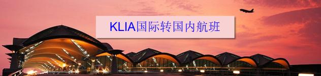 KLIA国际转国内航班