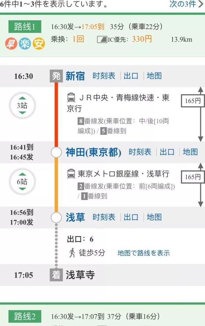 第一次去日本,你不得不知道的实力干货 旅游资讯 第12张