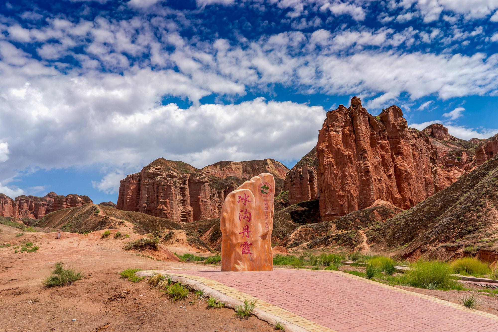 Gansu ZhangYe BingGou DanXia Geology Park