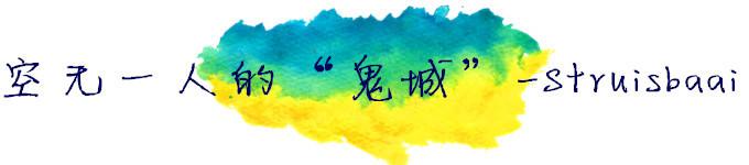 """空无一人的""""鬼城""""-Struisbaai"""