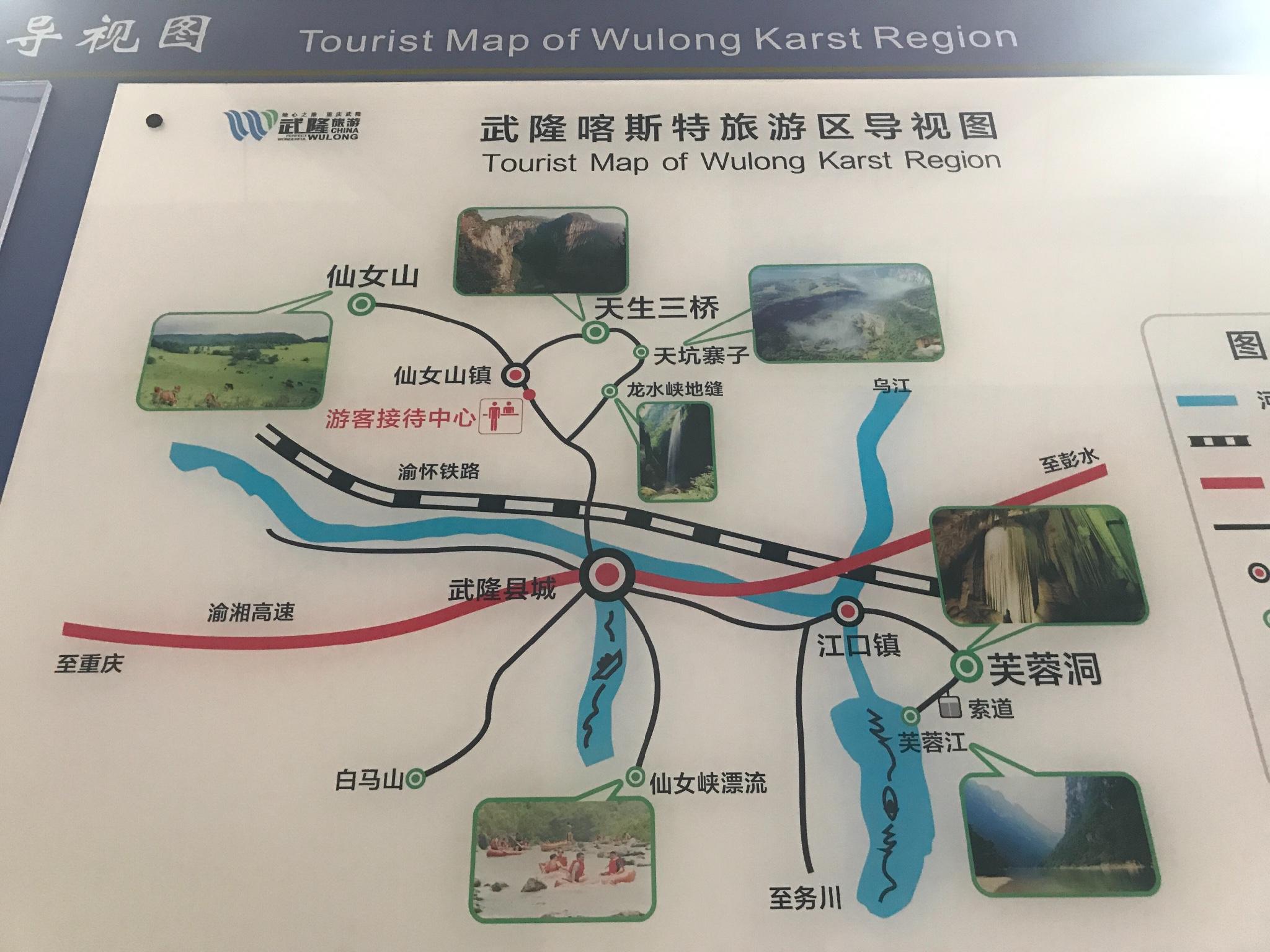 ChongQing wulong Karst Tour