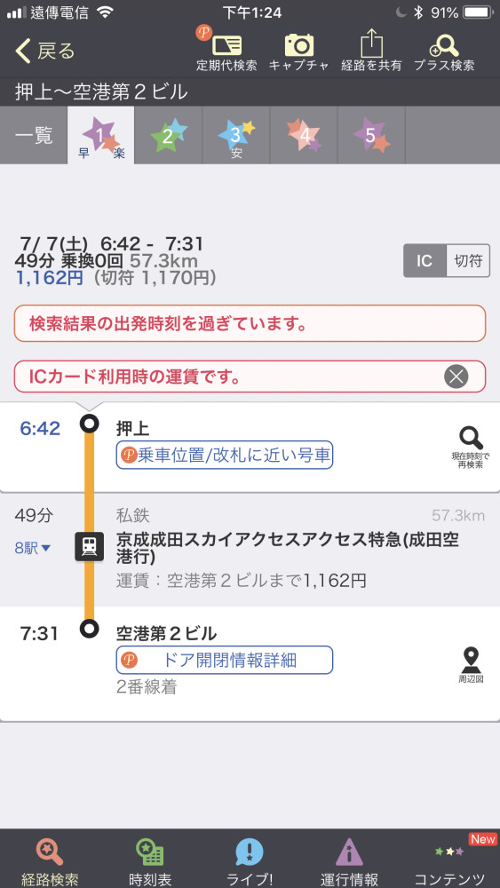 成田 線 運行 情報