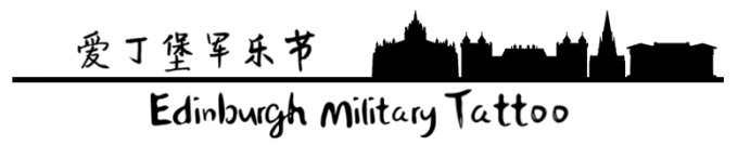 爱丁堡军乐节 Military Tattoo