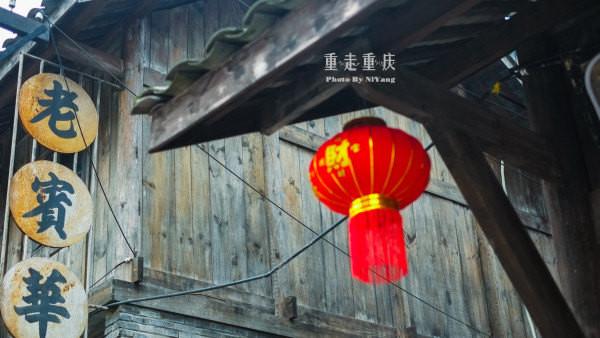 重慶自助遊攻略