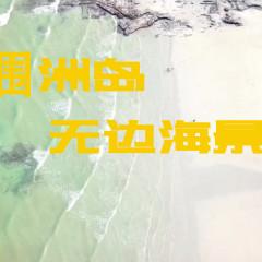 涠洲岛超实用旅游攻略,省时,省钱,省心