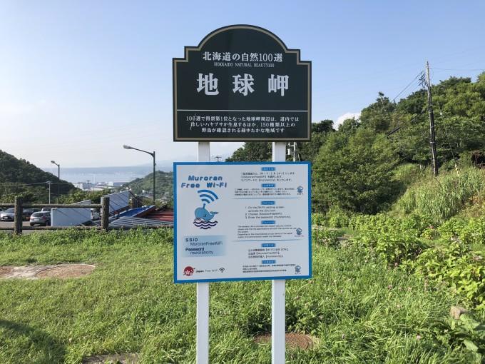 北海道自助遊攻略