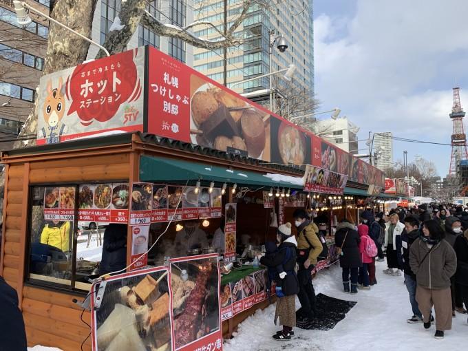 札幌自助遊攻略