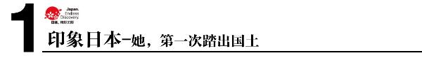 印象日本-她,第一次踏出国土