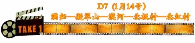 D7第七天(14号) 满归—凝翠山—漠河—北极村—北红村