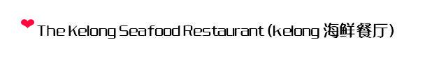 kelong海鲜餐厅