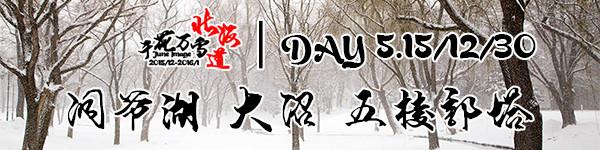 DAY5:洞爷湖/大沼国定公园/五棱郭塔