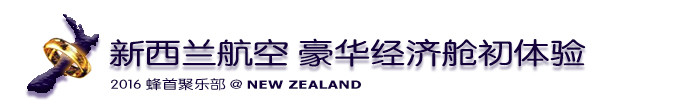 新西兰航空 豪华经济舱初体验