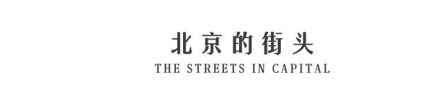 北京的街头