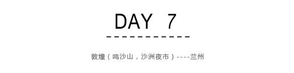 Day7:敦煌(鸣沙山,沙洲夜市)----兰州