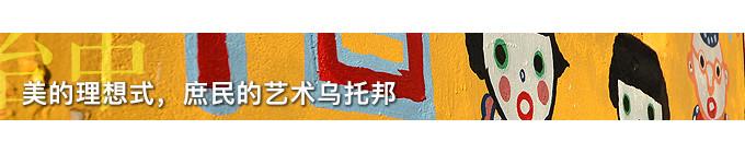 【D4台中】美的理想式,庶民的艺术乌托邦