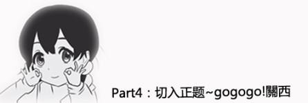 Part4:切入正题~gogogo!關西