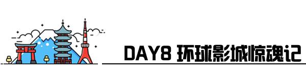 Day8 大阪环球影城