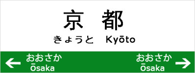 ≡京都篇≡